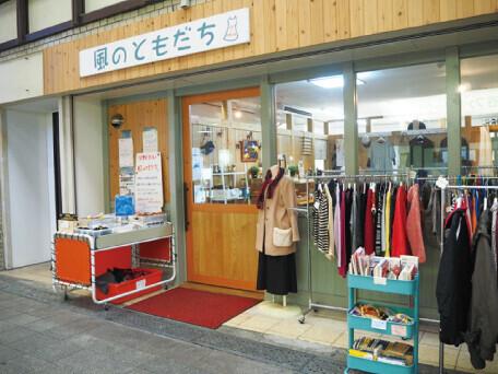 衣料品や雑貨のリサイクルショップ