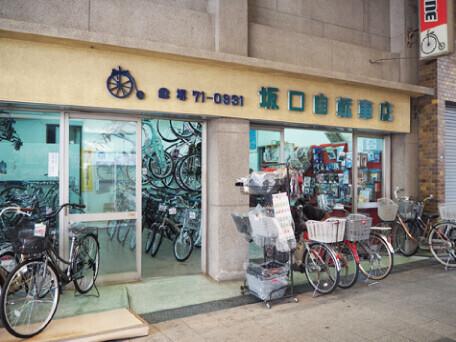 坂口自転車店