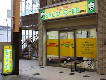 ジャパンファーマシー薬局
