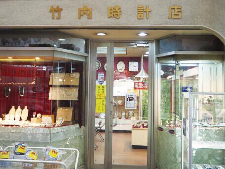 チクタクチクタクと時計とともに歴史を刻む老舗店。