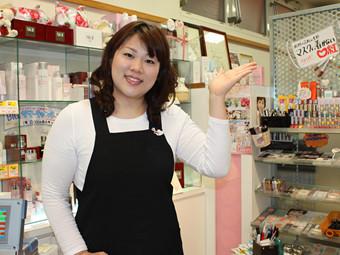 化粧品とエステの店 ダリヤきれい館