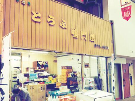 鳴門屋豆腐店