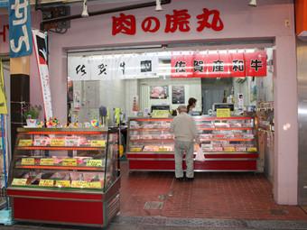 国産の和牛・豚肉を販売!水曜日は特価日です!