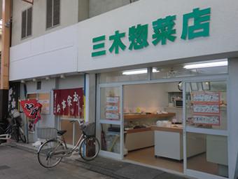 三木惣菜店