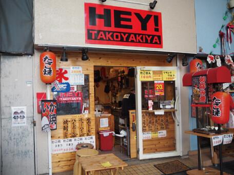 HEY TAKOYAKIYA